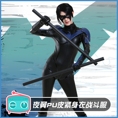taobao agent cosplayfm sex turn night wing PU leather tights battle suit