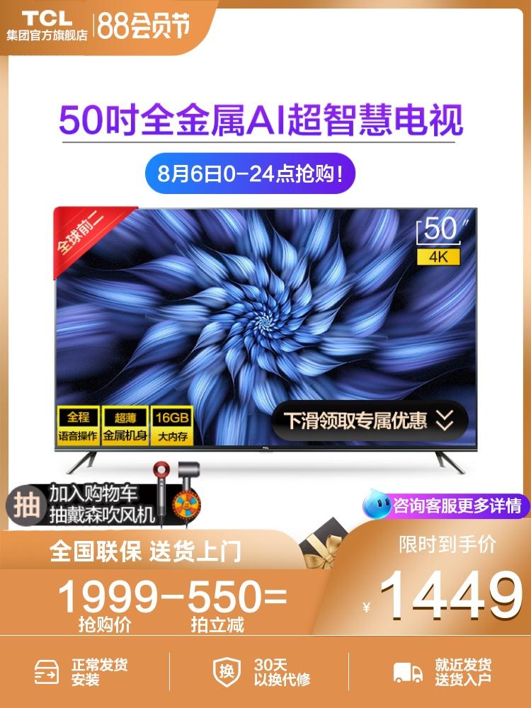 TCL 50V2 50