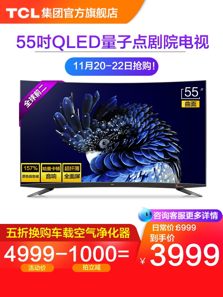 TCL 55Q960C 55-inch Quantum Dot ultra-thin 4K HDR surface Artificial Intelligence Network LCD TV