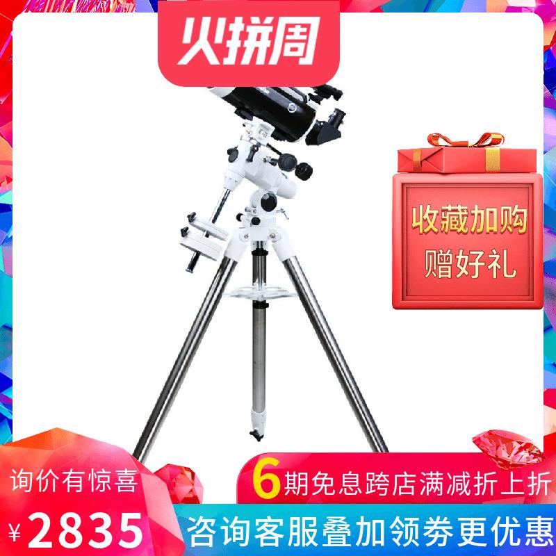 Kính ngắm Cinda Sky-Watch Kính viễn vọng thiên văn Cinda 127 Maca Maca BK127 / 1500 - Kính viễn vọng / Kính / Kính ngoài trời