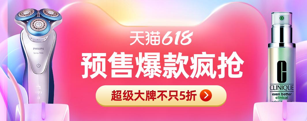 2021天猫618超级红包主会场-91淘券网