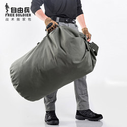Freedom soldier outdoor tactical moving bag 100L large capacity travel bag large bucket bag large folding bag consignment bag