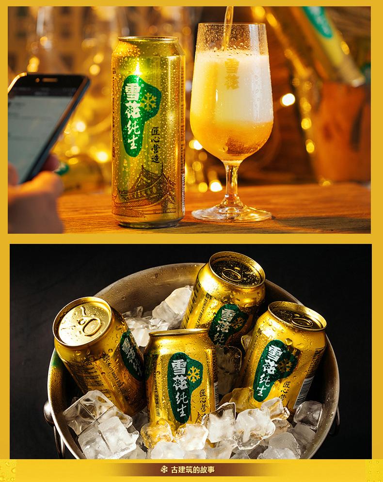 雪花啤酒 8度纯生 330ml*24听 整箱装 天猫优惠券折后¥99包邮(¥129-30)