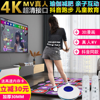 Tophbus dance blanket double thickened TV dual body sensation game hand dance Face with running wireless dance machine