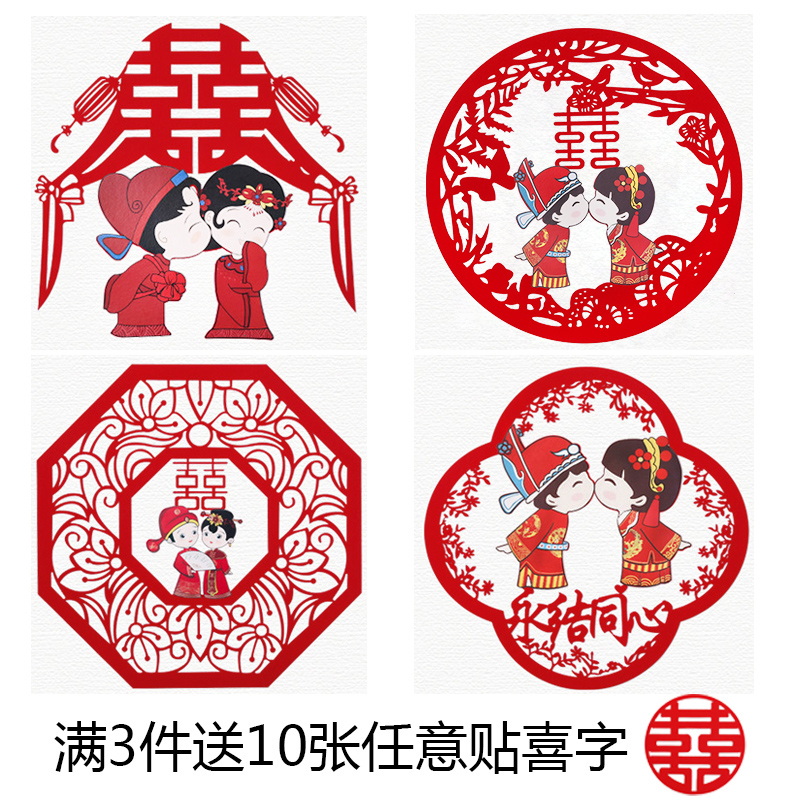 Jiuxi wedding supplies Daquan wedding decoration a set of hi-word stickers custom hi-word paste door on the door glass paste