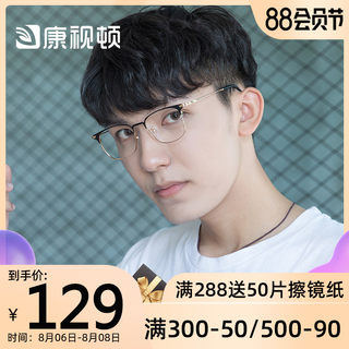 Kang Dayton large-framed glasses frame glasses frame men and anti-blue face frame can be equipped with myopia glasses 40006