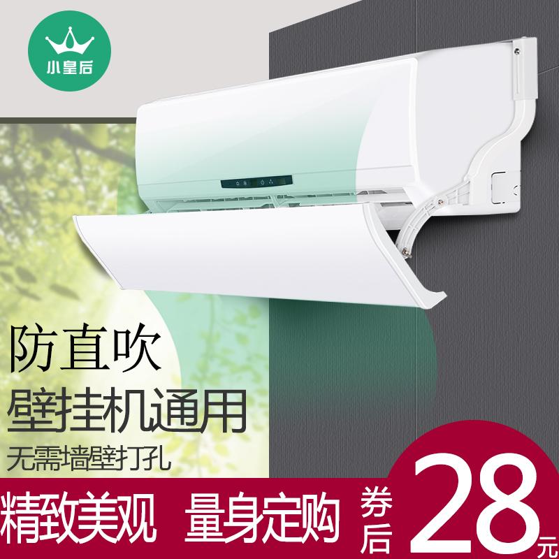 Ветровое стекло панель Анти-прямой удар накладка Ведомый ветер панель Выпуск воздуха, кондиционер, общий кондиционер панель