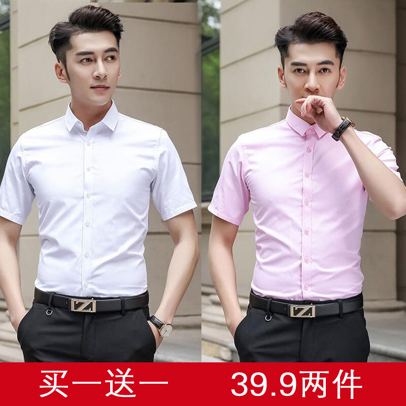 8ee49bf0fe31 Summer brother group Best Man white short sleeve solid color shirt male  wedding dress groom shirt work shirt dress