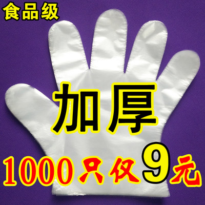 Disposable gloves thickened plastic pe film catering beauty housework food kitchen hygiene transparent shipping