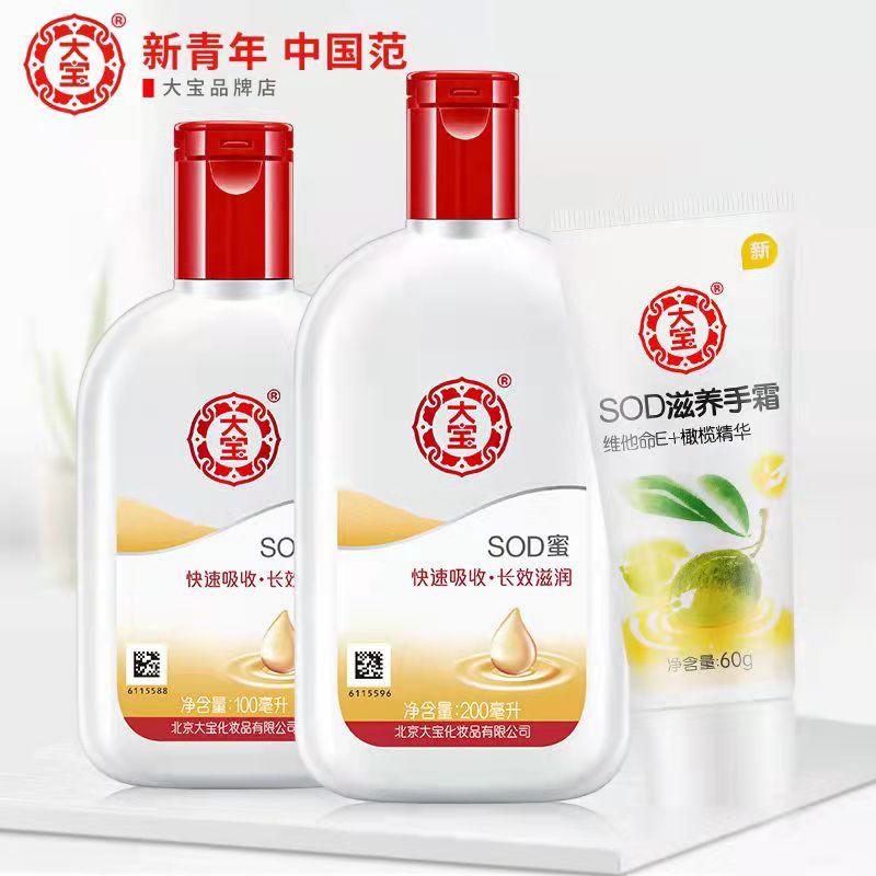 大寶sod蜜大瓶身體乳液面霜滋潤護手舒緩修護補水保濕護膚品