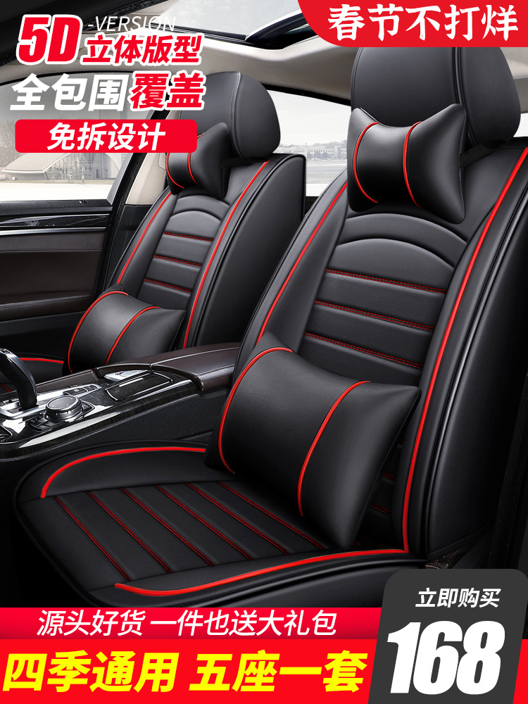Car cushion four seasons general surround seat cover 21 new leather seat cover winter car 2020 net red seat cushion