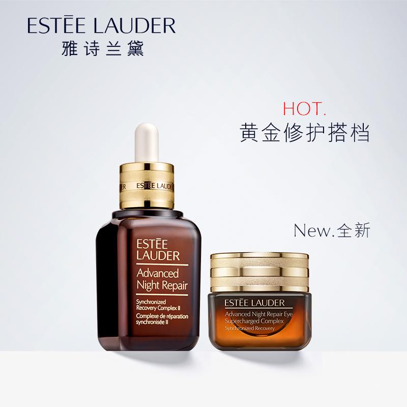 雅詩蘭黛護膚套裝 小棕瓶精華+小棕瓶眼霜 修護