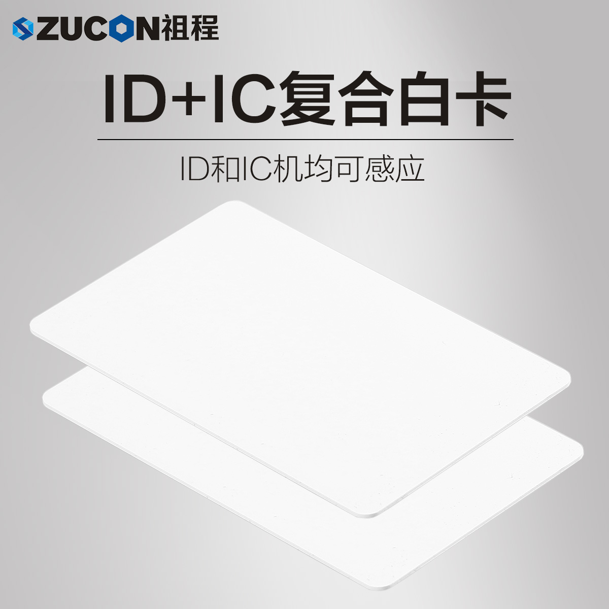 ZUCON Zucheng Access Control Attendance System Selection of Induction Card  ID Card Attendance Card EM Card Thin Card Thick Card Color Card
