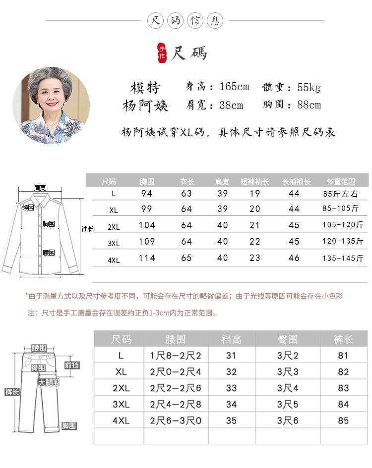 Bà tải mùa xuân tay áo 50-60-70 tuổi trung niên của phụ nữ mùa hè ngắn tay phù hợp với quần áo cũ
