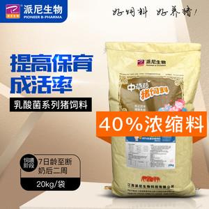 派尼生物猪饲料预混料活力乳40%乳猪料饲料乳猪浓缩料仔猪饲料