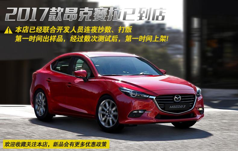 Vè chắn mưa cửa kính  xe Mazda 3 2016-2018 - ảnh 1