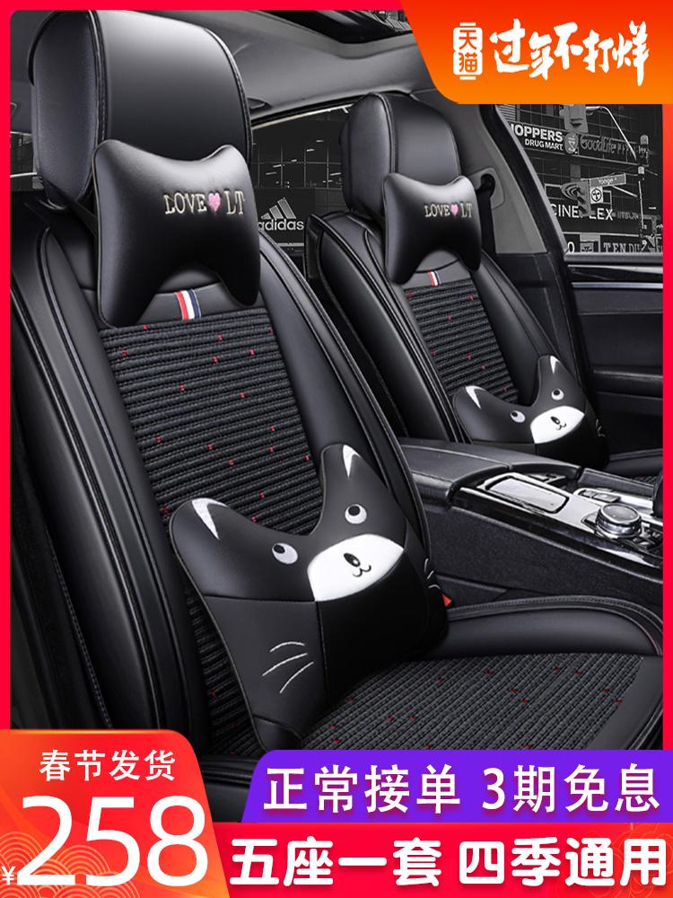 Зима чистая красная автомобильная подушка всесезонные универсальные кожаные чехлы для сидений полностью окруженные льняные чехлы для сидений чехлы для сидений Все включено