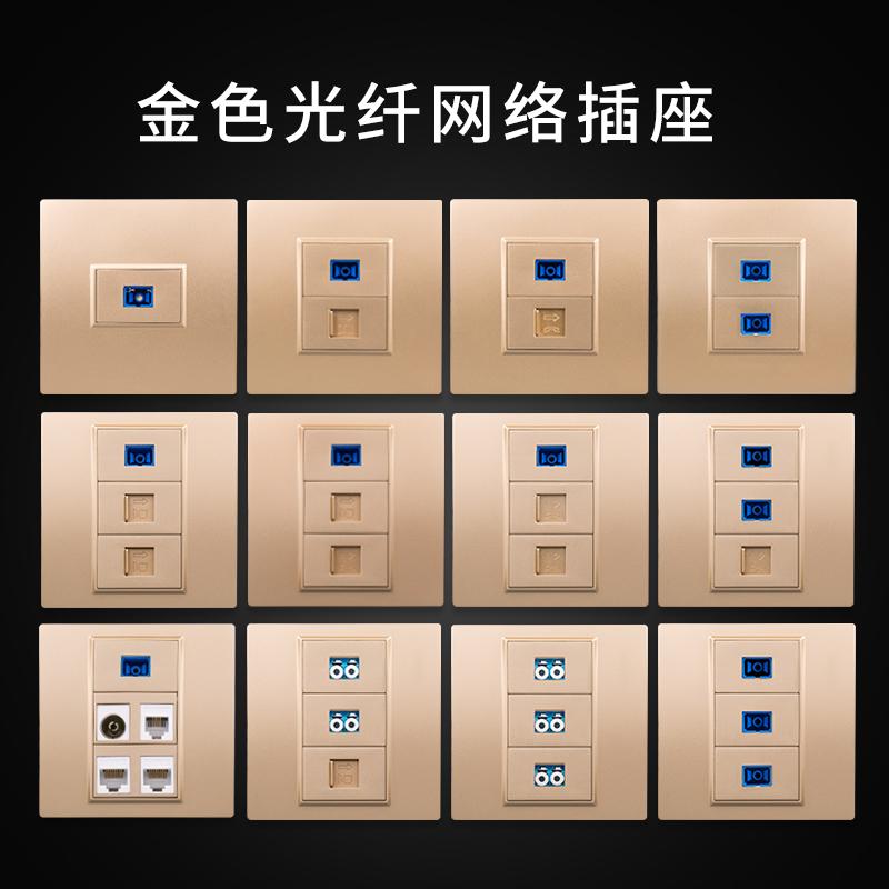 爵立86型网线网线插座电视电话光纤面板六类免打电脑金色网络宽带面板面板开关RJ45非屏蔽单双口6类多位模块