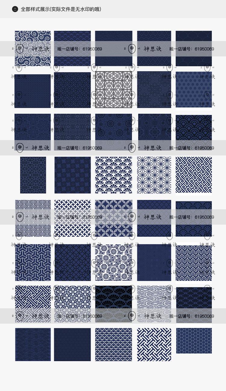 东方古典底纹古代传统纹样日式中式矢量中国风设计背景图案EPSAI插图(20)