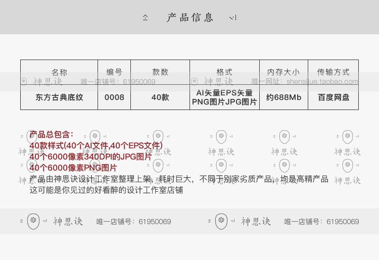 东方古典底纹古代传统纹样日式中式矢量中国风设计背景图案EPSAI插图(3)