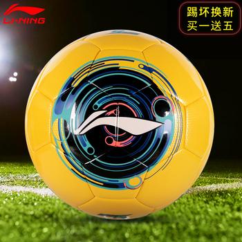 Мячи футбольные,  Подлинный li ning футбол ребенок студент для взрослых 5 количество молодой большой средний маленький студент конкуренция обучение мяч pu мяч, цена 1082 руб