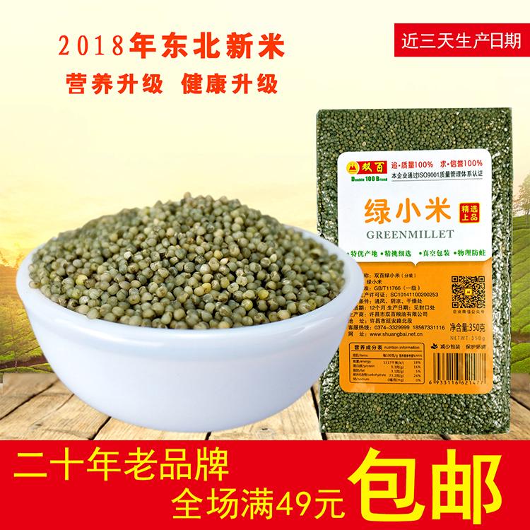 双百绿小米350g天然新米小米粥月子米宝宝米五谷杂粮