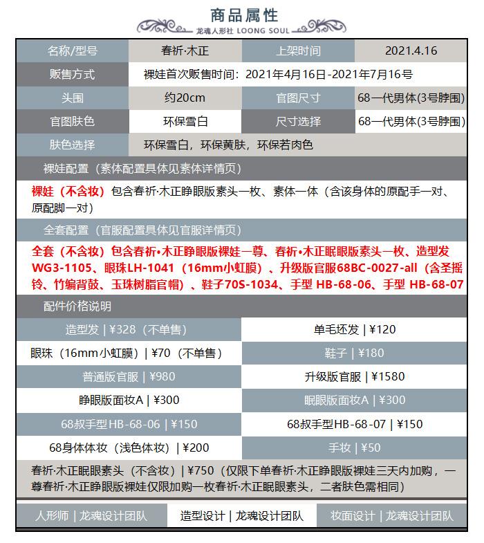 句芒SP商品.jpg