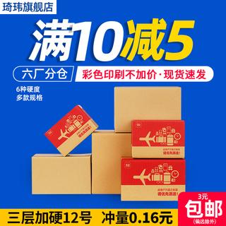 Изысканный нефрит Вэй коробка половина высоты коробка почтовый коробка шаг домой кассета картон срочная доставка коробка плюс жесткий 1-12 муха автоматическая коробка тюк коробка, цена 2 руб