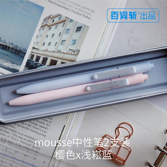 【百词斩出品】mousse中性笔2支装 樱色x浅崧蓝 0.5mm 按动出芯 黑色墨水 商务 学习