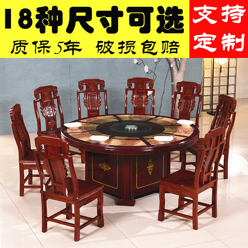 Hotel Box Round Table Electric Large 10 People 15 Dining And Chair Combination Household Chinese Solid Wood