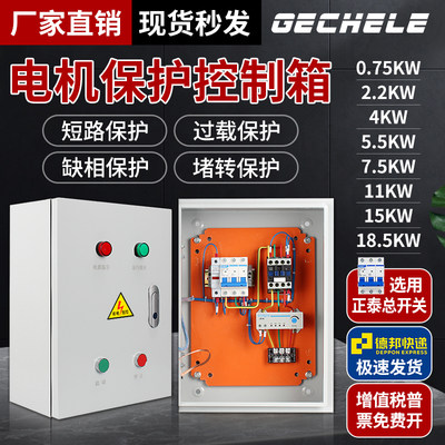 4KW motor control box 380V three-phase electric control box 7.5kW pump fan stainless steel distribution box short circuit lack