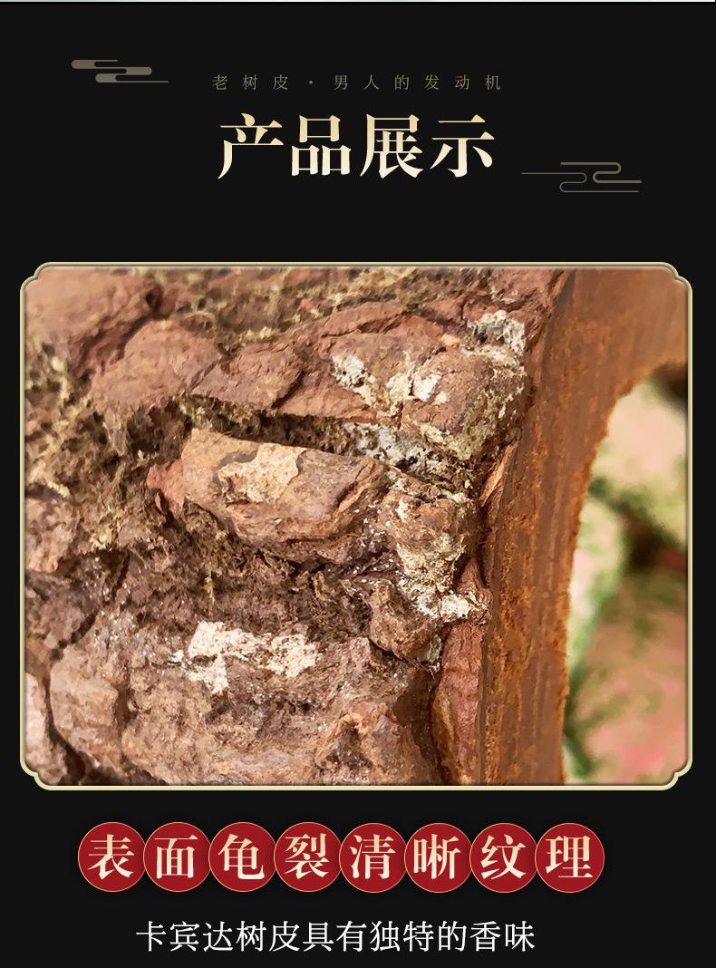 安哥拉卡宾达树皮正品老非洲男性滋补泡酒料养生特级特厚锁阳野生详细照片