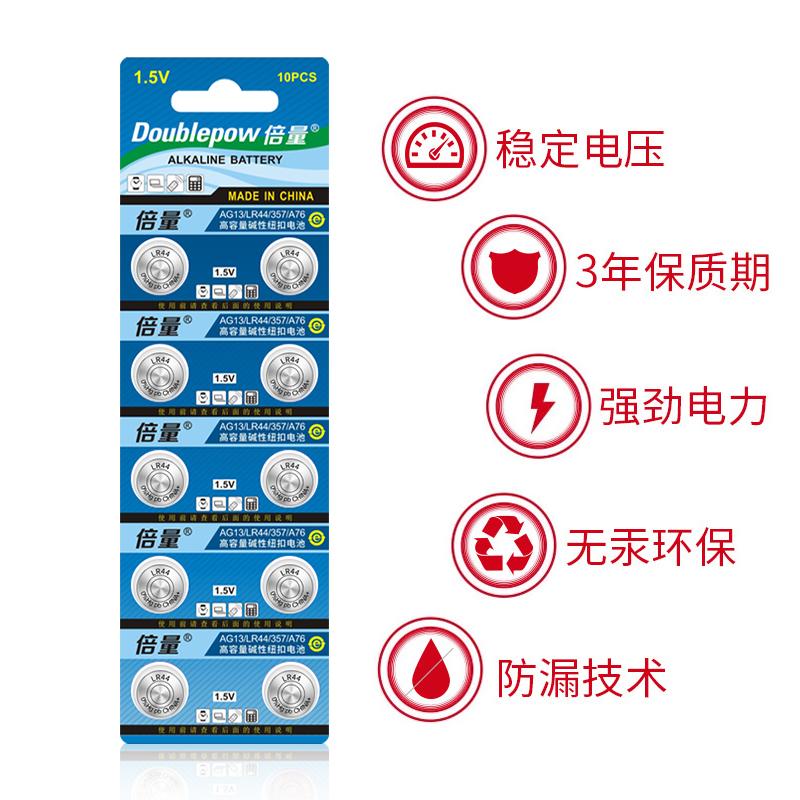 【倍量】AG13通用纽扣电池10粒