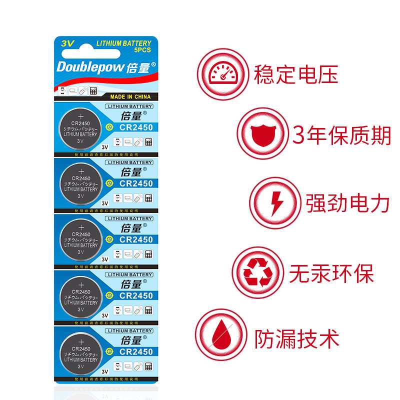 Double CR2450 button battery 3V lithium BMW new 3/5/7 series car key remote  control toy Bluetooth card