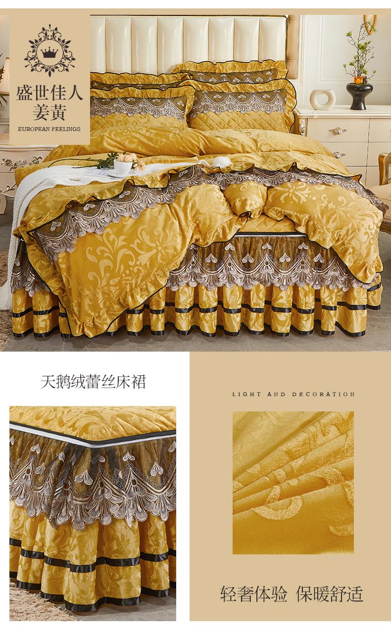 秋冬床上用品四件套床裙式天鹅绒床罩短毛绒床单公主花边被套详细照片