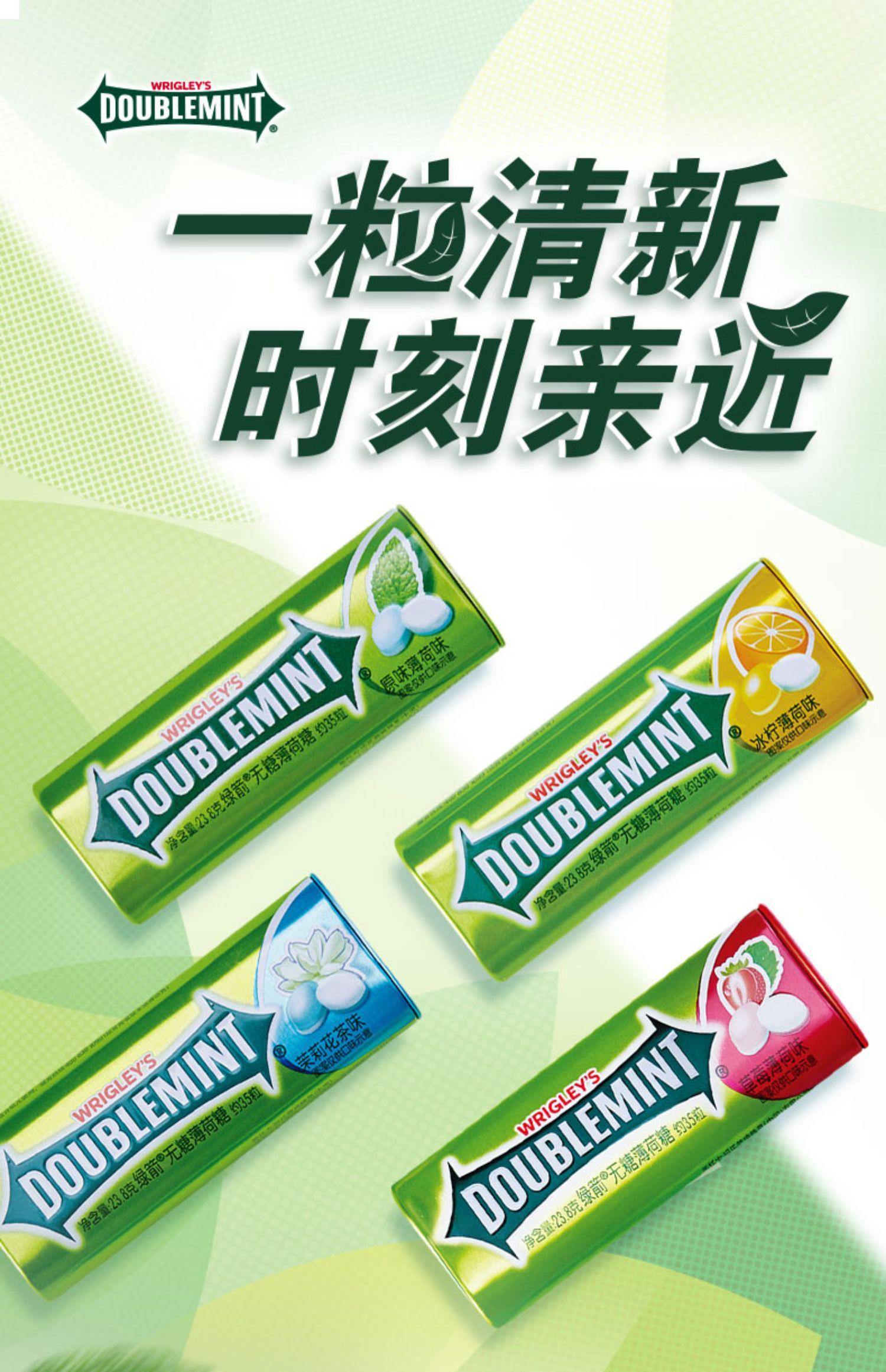 【绿箭】强劲口气清新无糖薄荷糖6瓶