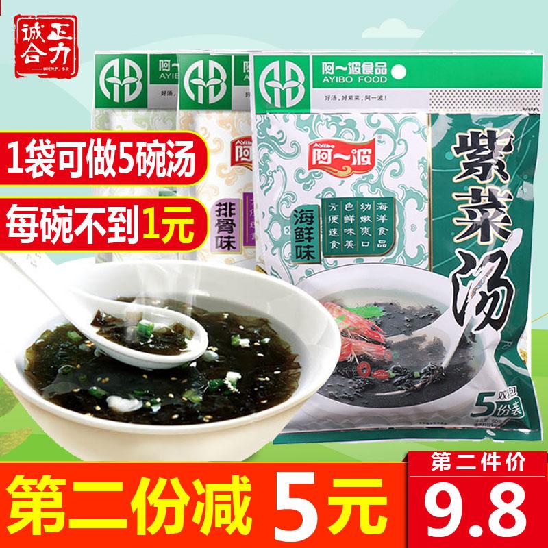 阿一波海鲜汤冲泡即食快餐60g*3袋装紫菜味速食小包汤芙蓉鲜蔬汤
