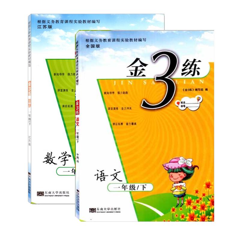 金3练 小学套装  一年级1年级 语文全国版 数学江苏版 下册 共二本 内含参考答案及练习卷 小学课时类辅导用书赠六
