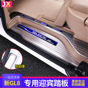 2017别克gl8迎宾踏板 17款GL8门槛条 gl828T改装专用GL825S改装饰