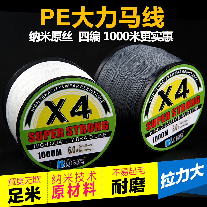 Genuine strong horse fish line 1000 M 4 Series 8 Series fishing net line net line sub-PE line braided fishing line kite line