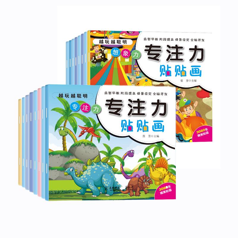 动脑贴贴画0-2-3-4-5-6岁幼儿童贴纸书粘贴贴纸宝宝卡通益智玩具_领取3元天猫超市优惠券