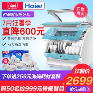Haier/海尔 HTAW50STGGB小海贝洗碗机全自动家用台式刷碗迷你小贝