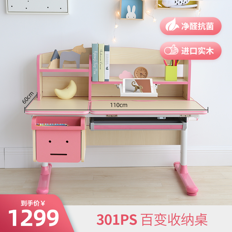 301P Variety Storage Single Table (Powder)