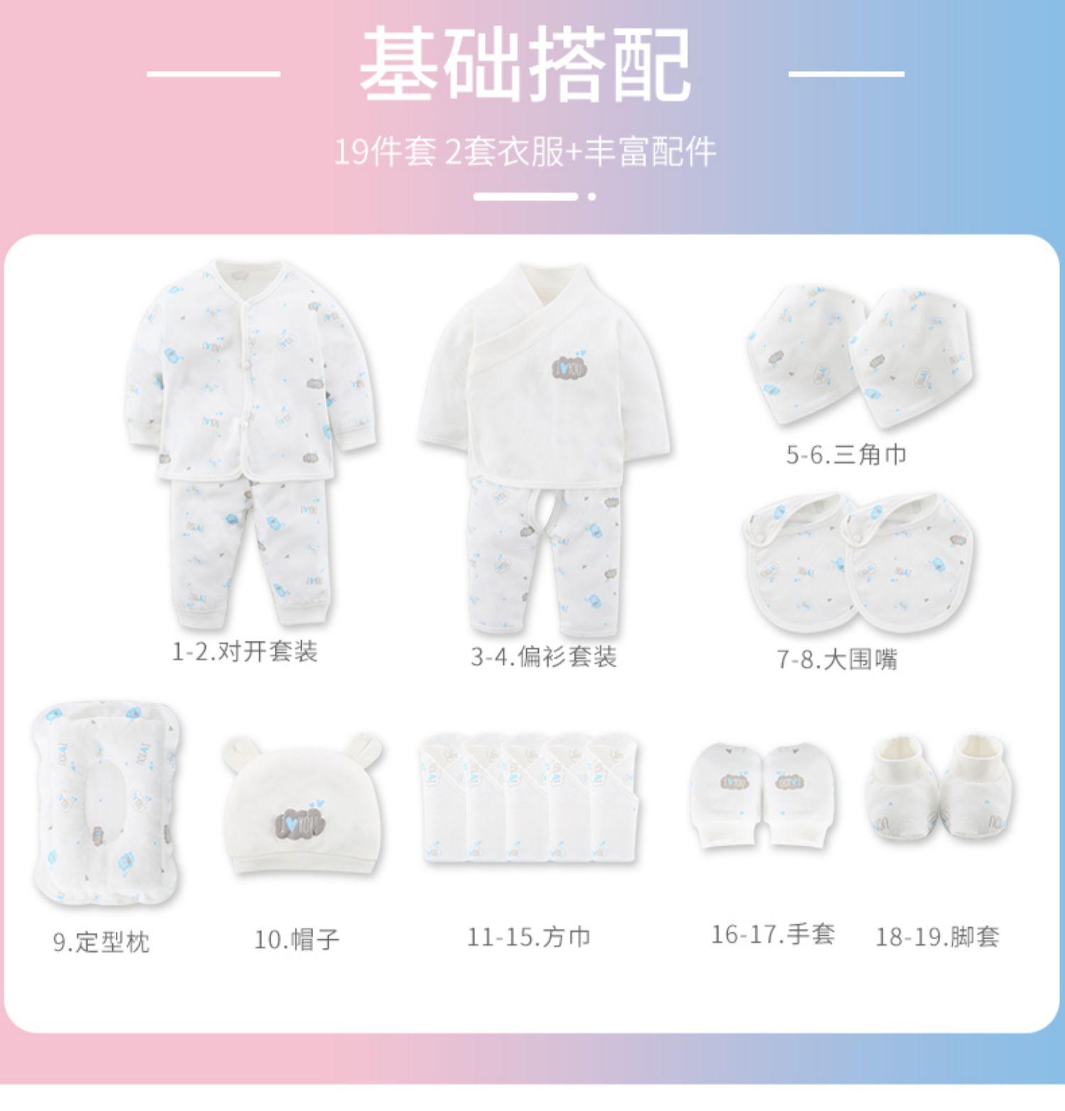 新生儿婴儿衣服礼盒套装 17