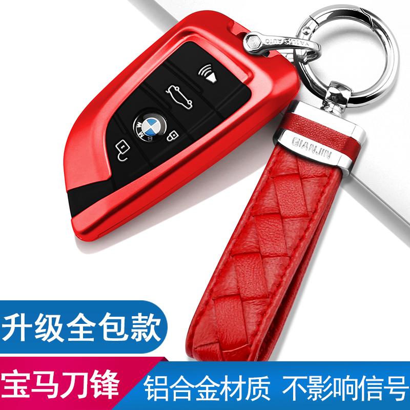 宝马5系钥匙套525530lili7系325liXliX11XX22XX33XX44XX55XX66XX7刀锋钥匙包套扣壳