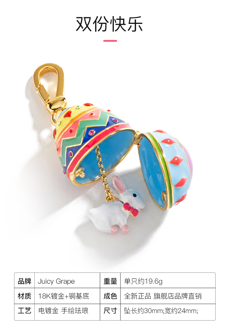 JUICY GRAPE项链吊坠可打开复活节彩蛋可爱兔子小鸡饰品挂坠女士商品详情图