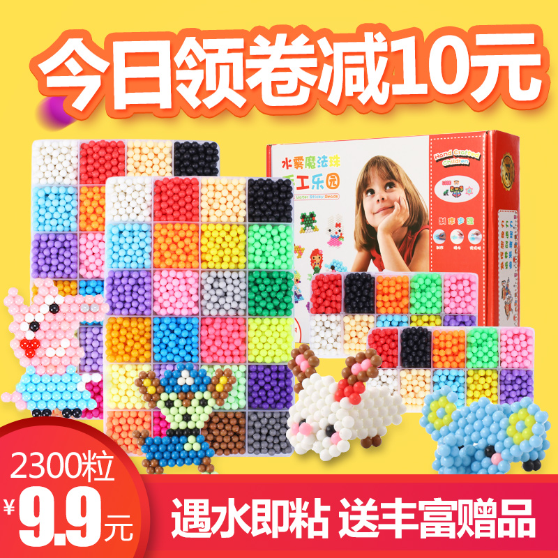 Water mist Magic Magic Beads Handmade diy Girl Water Soluble Water Pearl Spelt Bean Jigsaw Puzzle Child Toy Set