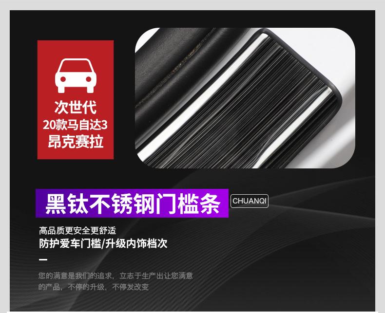 Ốp chống trầy bậc cửa Mazda 3 2020 - ảnh 3