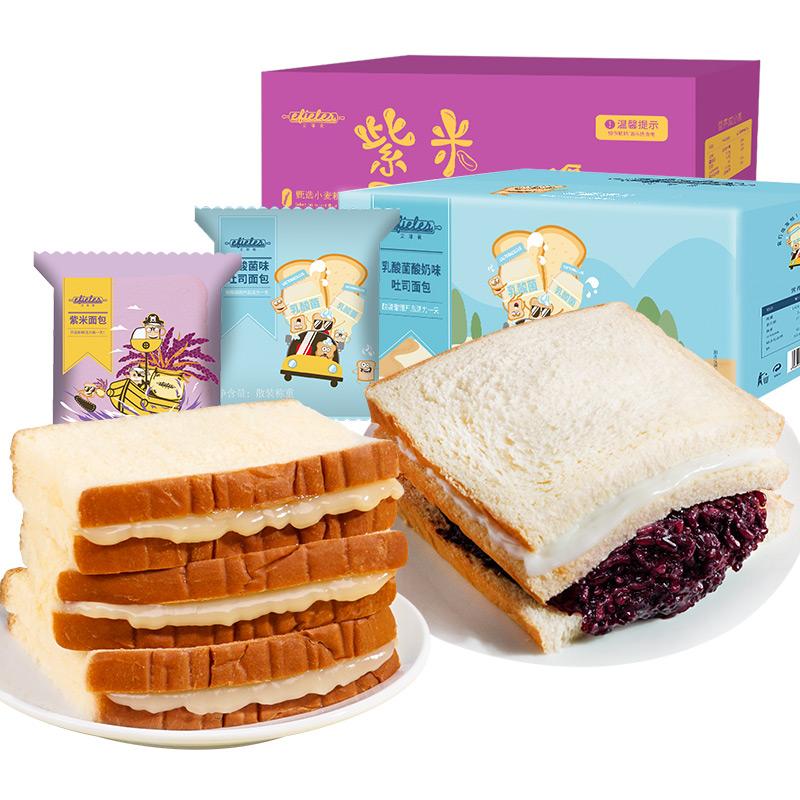 艾菲勒紫米面包蛋糕早餐休闲食品小吃茶点心乳酸菌面包零食整箱