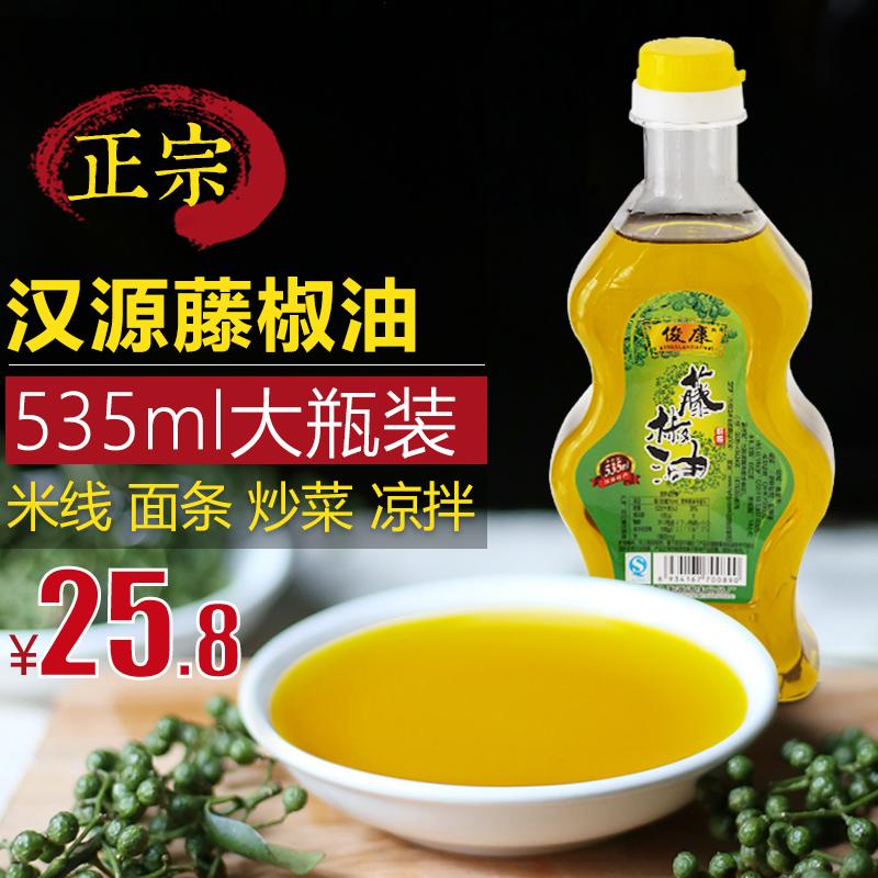 Hanyuan ротанга перец масло 535ml Сычуань специальностей Hanyuan синий перец масло специальная пенька смешанный кунжутное масло перец масло холодное масло
